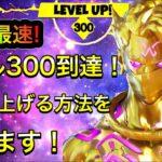 【フォートナイト】シーズン6:日本最速でレベル300に到達! 最速で上げる方法を教えます! Fortnite Season 6 LEVEL 300! 【レベル上げ】【経験値稼ぎ】【日本最速】