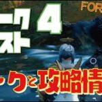 [Fortnite フォートナイト]トレの攻略動画 シーズン5 ウィーク4 クエスト リーク攻略情報!