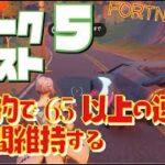 [Fortnite フォートナイト]トレの攻略動画 シーズン6 ウィーク5 クエスト 乗り物で65以上の速度を4秒間維持する