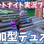 【Fortnite】デュオ萎えたわ フォートナイト実況プレイ!!PS4 PAD #192