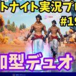 【Fortnite】 イケメンスキンでデュオ‼︎エンジョイフォートナイト実況プレイ!!PS4 PAD #195