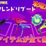 【Fortnite】4つのアイテムが無料で貰える!?フレンドリブートミッション攻略方法!!