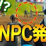 まだ誰も知らない「シグの新NPC」にネフライトが初の遭遇で….?【フォートナイト/Fortnite】