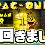 Switchの新作無料バトロワ「パックマン99」で配信初日に必勝法を発見しました!!【PAC-MAN 99】