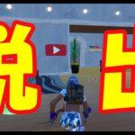 【脱出ゲーム】YouTubeから逃げるな! さくっと攻略【フォートナイト】 Fortnite