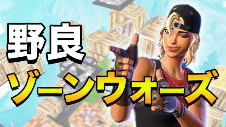 【フォートナイト】ゾーンウォーズおすすめマップと勝ち方解説