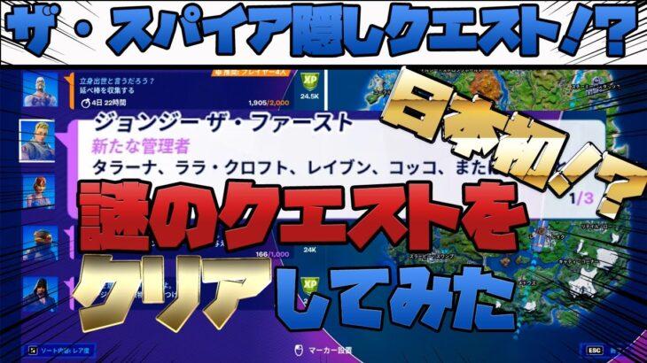【フォートナイト】ザ・スパイア隠しクエスト「新たな管理者」を日本で初めて発見した!?