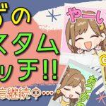 【フォートナイト】【デュオ】カスタム参加型▪初見さん大歓迎!!