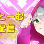 【フォートナイト】ソロアリーナ!!!!!!
