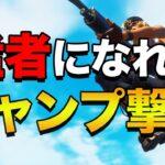 【フォートナイト】ジャンプ撃ちのやり方(初心者向け解説)