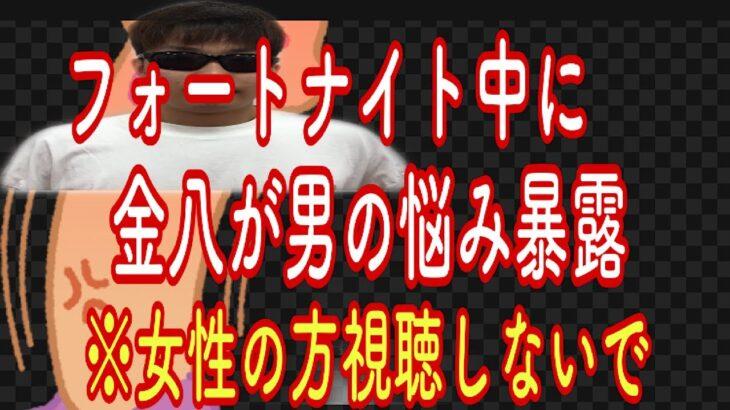 【グロ注意】金八が男の悩み暴露【フォートナイト】