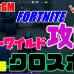 vol.17ハートワイルドクエスト攻略【フォートナイト/FORTNITE】