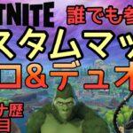 #3【フォートナイト】参加型 ゆる~くカスタムマッチ ソロ&デュオ
