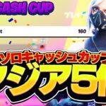 ソロキャッシュカップ3週連続1桁!【フォートナイト/Fortnite】
