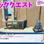 エピッククエスト攻略『市民ラジオを使う』~バンカージョンジー編~【フォートナイト/シーズン6】