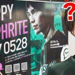 【実写】とある駅の中で「ネフライトお誕生日広告」が発見されました。【フォートナイト/Fortnite】