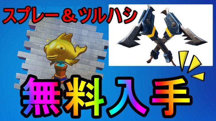 【Fortnite】ツルハシとスプレーを無料ゲット!簡単完全攻略【フォートナイト】