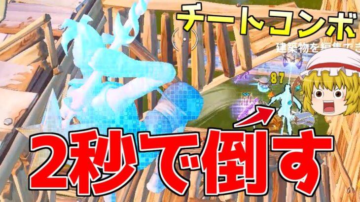【フォートナイト】二秒で敵を倒せるチートコンボを紹介してみた!【ゆっくり実況/Fortnite】