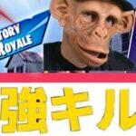 【フォートナイト】エース川奈先生の超キル集【♯Fortnite】
