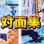 ソロ大会ピースコントロール対面集【フォートナイト/Fortnite】