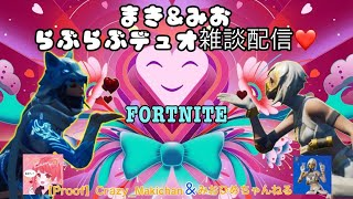 【Fortnite・フォートナイト】みおたんとラブラブデュオ雑談配信
