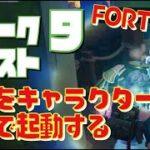 [Fortnite フォートナイト] シーズン6 ウィーク9 クエスト 亀裂をキャラクターから購入で起動する@トレの攻略動画