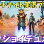 【Fortnite】下手くそでもエンジョイバトロア!! 参加型デュオ フォートナイト実況プレイ!! PS4 PAD #205