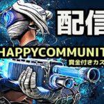 【フォートナイト】HAPPY COMMUNITY 第2回賞金付きカスタム アリーナソロ 2試合
