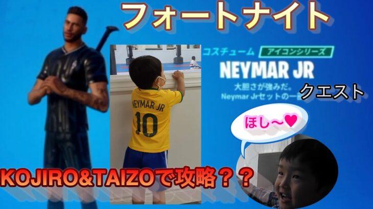 【フォートナイト】2人で力を合わせネイマールJrクエスト攻略【NeymarJrクエスト】