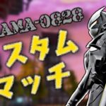 【フォートナイト ソロ カスタムマッチ!!】リスナーさん参加OK!楽しんでいってね!クリサポ →RB_KURAMA-0828  応援よろしくお願いします!