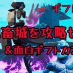 【ギフト企画】Re.鬼畜城を攻略せよ! &面白ギフトカスタム【フォートナイト】