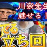 【フォートナイト】川奈先生が魅せる!勝てる立ち回り!【キル集】#フォートナイト キル集