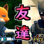 キット、バットマンと友達になりたい【茶番/フォートナイト】