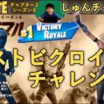 【フォートナイト】【しゅんナイト100】C2S6親子デュオラストビクロイチャレンジ2マッチ目