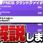 約150万円獲得!FNCS振り返り【フォートナイト/Fortnite】