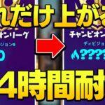 24時間耐久アリーナ #1【フォートナイト】