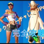 【フォートナイト】チャプター2シーズン7ウィーク3コズミックサマーチャレンジPart3完全攻略!