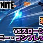 【フォートナイト】コーニー・コンプレックスボス、スローン博士攻略!チャプター2シーズン7【Fortnite】