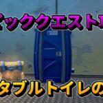 ウィーク3エピッククエスト攻略 ポータブルトイレの間を移動する 【フォートナイト】【チャレンジ】【攻略】