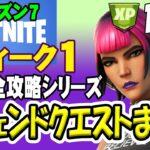 【フォートナイト】シーズン7 レジェンドクエスト 完全攻略 ウィーク1