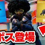 シーズン7の新ボスと新ミシック武器の場所!!!【フォートナイト / Fortnite】