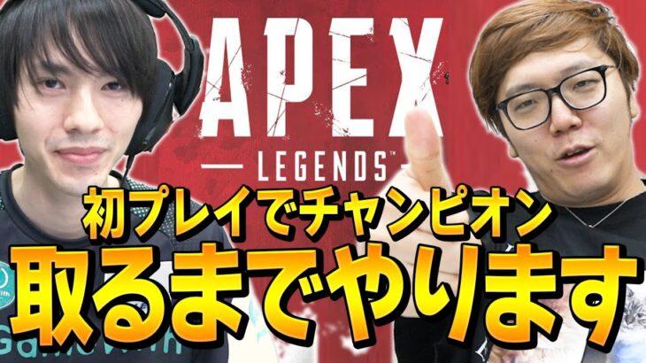 ヒカキンさんと「エーペックス初心者のフォートナイトプロ」が優勝するまで終われてんした結果…【エーペックスレジェンズ/APEX LEGENDS】
