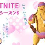 【FORTNITE】シーズン終わる前にフォートナイト(ソロ) 97日目