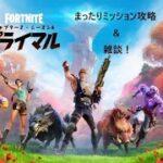 ミッション攻略と雑談【フォートナイト/Fortnite 】
