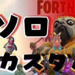参加型 カスタムマッチ デュオ 【フォートナイト Fortnite】