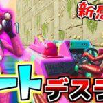 【フォートナイト】最新のボートを使ったアスレチック!すべて攻略してゴールを目指せ!!【頭がおかしいピンクマとトリケラ】Fortnite