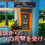【クエスト攻略】公衆電話からスローンの司令を受ける【フォートナイト/Fortnite】