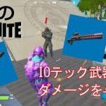 【クエスト攻略】IOテック武器でダメージを与える【フォートナイト/Fortnite】