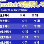 フォートナイトデュオ大会PS4+Switchで二ビクロイ!