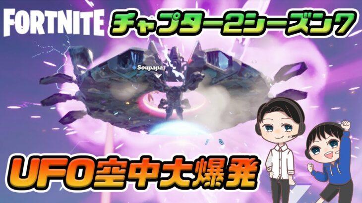 【親子デュオ】UFO空中大爆発!その他ハプニング集 [フォートナイト チャプター2シーズン7]